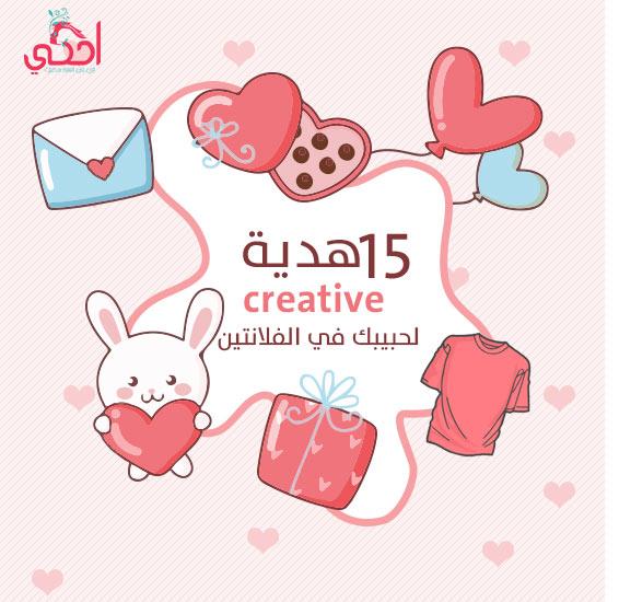 15 هدية creative لحبيبك في الفلانتين