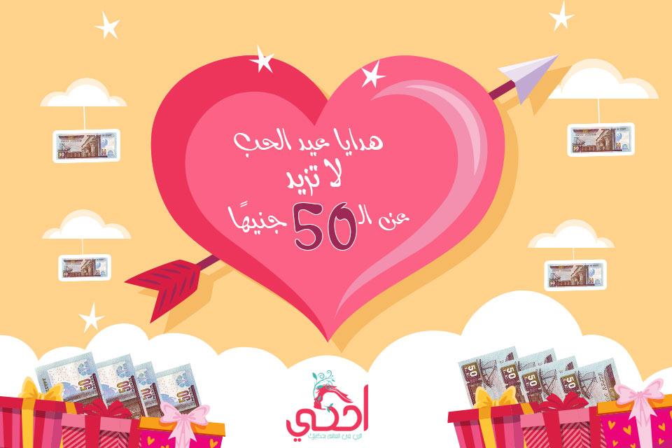 هدايا عيد الحب لا تزيد عن الـ 50 جنيهًا