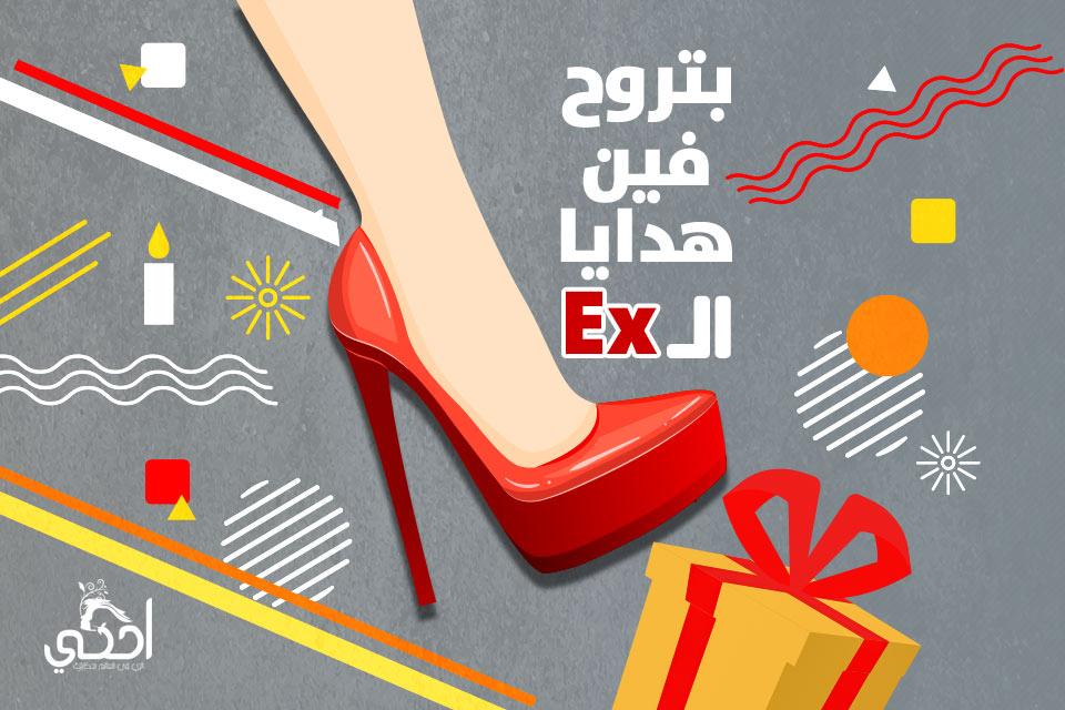 """بتروح فين هدايا الـ """"Ex"""""""