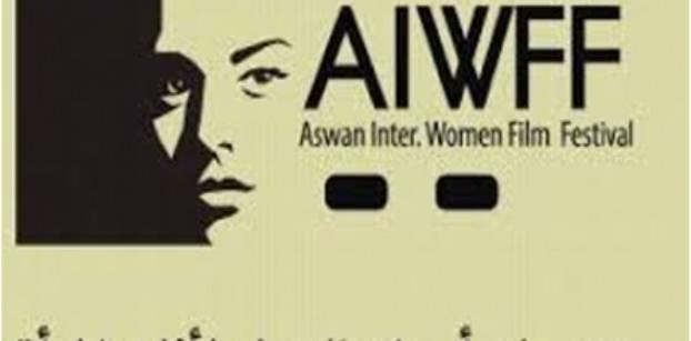 اختتام فاعليات مهرجان أسوان الدولى لأفلام المرأة أمس