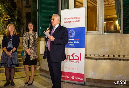 السفارة الإيطالية تدعم الشابات المصريات بالتعاون مع احكي