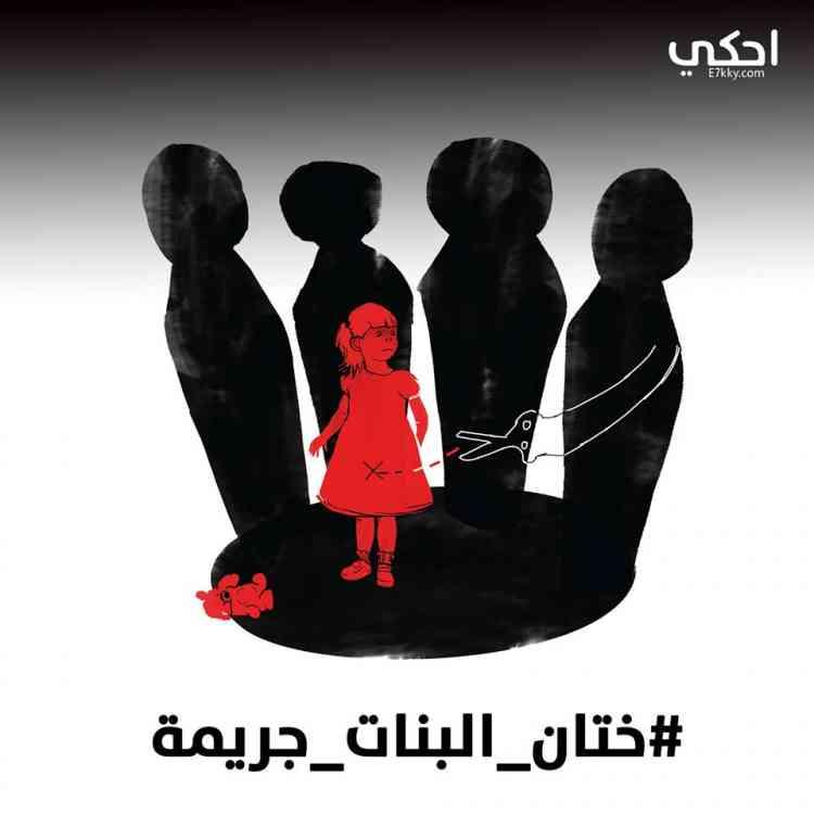 حملة للتوعية بجريمة ختان الإناث المستمرة رغم العقوبات