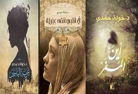 روايات خولة حمدي لقراءة رقيقة عن المجتمع وقضاياه