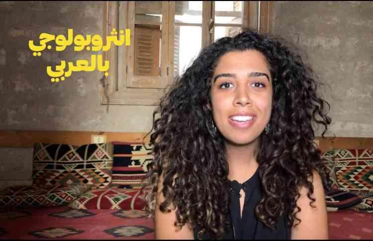 فرح حلابة تبسط الأنثروبولوجي بالعربي على يوتيوب