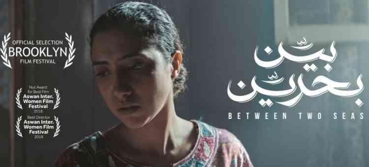 فيلم بين بحرين يناقش ختان الإناث والحرمان من التعليم