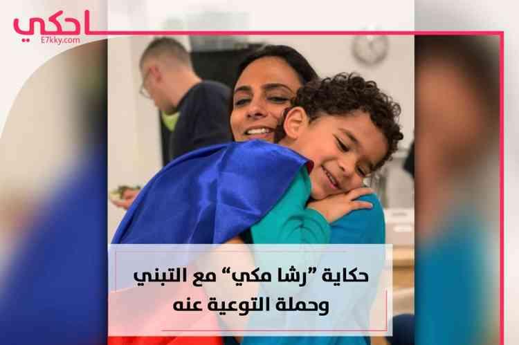 قصص عن التبني في مصر واجهت المجتمع والحرمانية