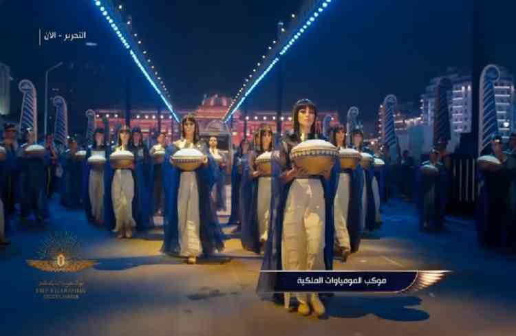 4 ملكات و12 أميرة يتصدرن موكب نقل المومياوات