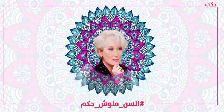 نجاحات النساء بعد الـ50 في حملة السن مالوش حكم